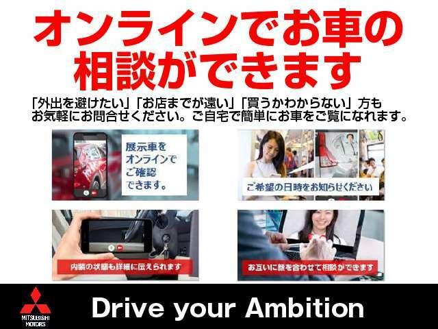 オンライン商談可能です!気になるお車の隅々までチェックできます♪面倒な設定など一切ありません。オンライン商談やお車を画像で確認したい方はメールでお問い合わせの際にお伝えください。