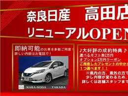 店舗統合により9月から高田店がリニューアル致します。最短3週間で即納できる車両をご用意!※ご成約内容によりできない場合がございます。