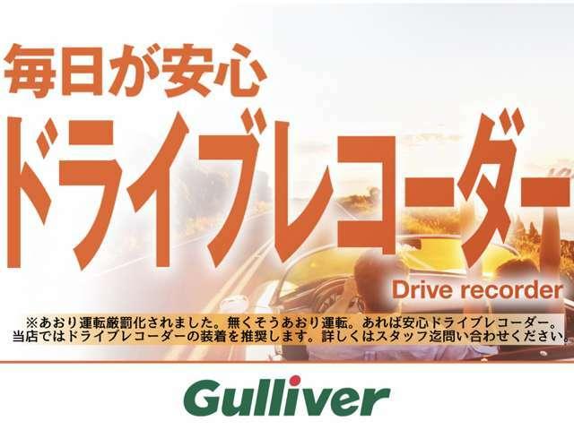 ◆安全に乗って頂くためにドライブレコーダー付ける事も出来ますよ♪