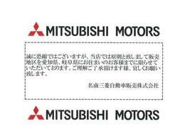 当店では原則、販売地区を現車確認して頂ける愛知県、岐阜県にお住まいのお客様までに限らせて頂きます事をご了承下さい。