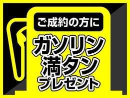 納車時にガソリン満タンサービス!!