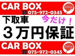 カーボックスはどんなに古いお車でも下取保証3万円!3万円ですよー@@
