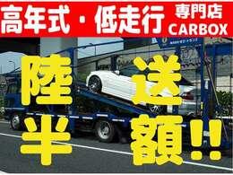良い車は見つかったけど陸送代がなぁ...という方の為に!!ご自宅までの陸送費用をカーボックスが半分負担致します^^