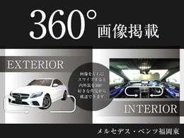 左右にスワイプすると、この中古車の内外装を360°好きな角度から確認できます