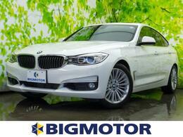 BMW 3シリーズグランツーリスモ 320i ラグジュアリー メモリーナビ/車線逸脱防止支援システム