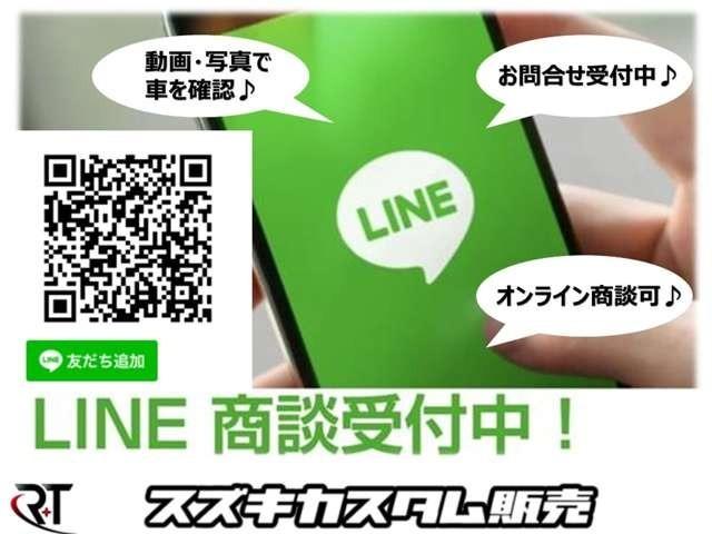 LINEともだち登録して頂きますと、LINEでの商談や画像、動画、お見積書の添付なども承ります!!お気軽にお問い合わせ下さい!!