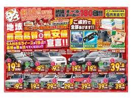 グループ総在庫数180台!選ぶ楽しみもここにはあります! 「買ってオトク!乗ってもオトク!」大好評の「オイル交換2年間無料!」「全車安心保証」アフターサービス充実!