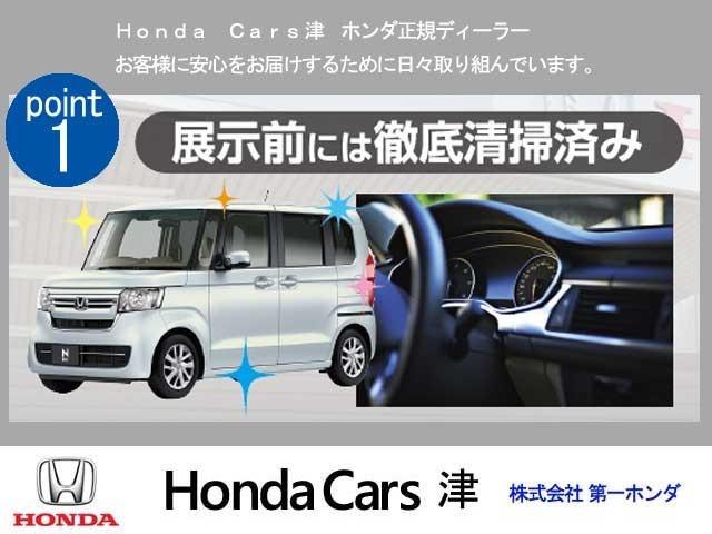 【Honda Cars津】内装外装・可能な限りお客様に良いものをご提供できるように徹底清掃しております。