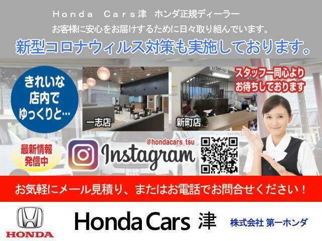 お気軽にお問合せ、ご来店下さい。インスタグラムでお店の最新情報を発信中ですので是非ご覧ください(@hondacars_tsu)