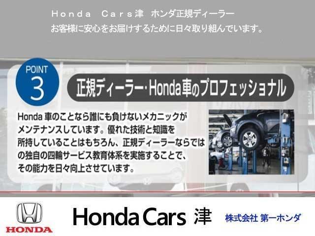【Honda Cars津】正規HONDAディーラーの専門スタッフが対応いたします。