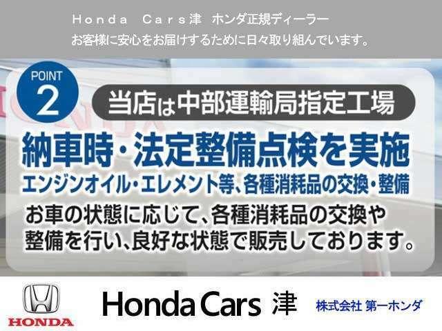 【Honda Cars津】納車時には法定整備点検を実施しております。エンジンオイル・オイルエレメント等の各種消耗品の交換、整備実施(お車の状態に応じて交換、整備を行い良好な状態でお渡しいたします※)