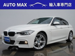 BMW 3シリーズ 320d Mスポーツ アダクティブクルーズコントロール 禁煙車