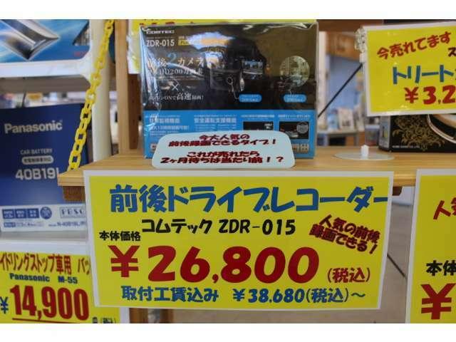 Bプラン画像:コムテックドライブレコーダーZDR-15 本体価格26800円 取付費込み38680円(取付方法により工賃は異なります)