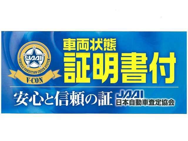 財団法人日本自動車査定協会(JAAI)の認定を受けた検査員が、技術と知識を活かしてクルマ1台1台を厳正にチェックしています。★安心の車両状態証明書付きです★