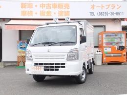スズキ キャリイ 660 移動販売冷凍車 1WAY 40リットル 清水・排水タンク仕様 街宣スピーカー付き