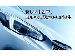 高品質なスバル認定中古車を多数ご用意しております、信頼と満足のお車をご提供いたします。