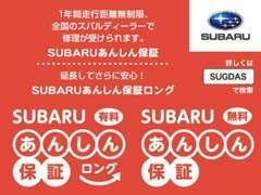 すべてのSUBARU認定中古車に1年間 アイサイト車は2年間、走行距離無制限の「SUBARUあんしん保証」が付いてます。