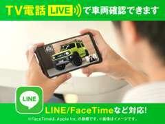 LINE、FaceTimeを使っての【オンライン商談】受付中です。