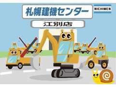 トラック、建機といえば当店へおまかせください!!