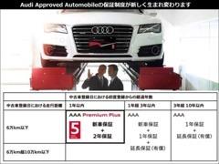 輸入車初の5年無償保証。Audiだけの大きな安心をあなたに。