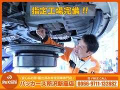国内最上級グレード、関東運輸局指定工場併設!更に当店のお車はオイル交換10年間無料となります!メンテナンスもお任せ下さい!
