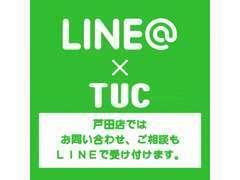 LINE友達追加から、@tuc-todaを検索! LINE@アカウントページはこちら https://page.line.me/tuc-toda