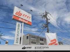 当店のモットー「笑顔もあいさつも一流の店」が目印。向かい側がYAMADAさんです!ホワイト&オレンジの看板がございます。