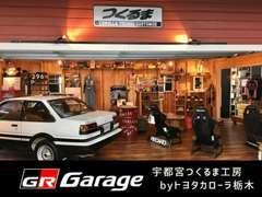 店内にはウッドガレージを配備、ゆったりとおくつろぎいただけます(^^)/レーシングゲームもあります。
