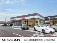 石川日産自動車販売(株) UCARS金沢
