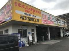 国家資格整備士が常駐している車検・整備工場も完備しています。