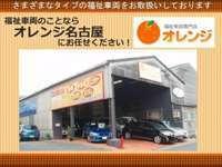 オレンジ名古屋店 福祉車両専門店 null