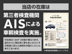 ■当店の在庫車は第三者機関AISによる車輌検査を実施しお客様に安心と納得をお届けしたいと考えております。