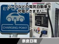 電気自動車の急速充電も備えております!!充電中は店内でごゆっくり過ごしていただけます☆
