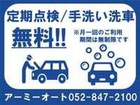 【アーミーオート】のステッカーのある車が対象です!