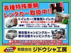 レンタカー取扱中!軽トラック、キャンピングカー、トイレカー他、料金などスタッフまでお気軽にお問合せ下さい!