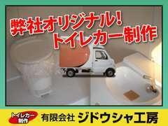 特殊車輌トイレカー制作までやっています!その他ドッグハウスカーも承っていますよ!はじめての方でもお気軽にご相談下さい!