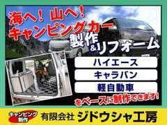 キャンピングカー制作おまかせ下さい!ハイエース・軽などをベースに制作します!持ち込みなどお気軽にご相談下さい!