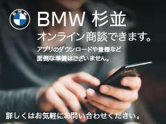 オンラインでの商談も対応可能。LINEアプリの場合『BPS杉並』と検索頂けます。オンライン商談もお気軽にお声掛け下さい。