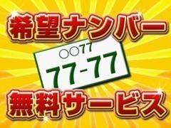 ★土・日・祝の御成約のお客様に希望ナンバー取得サービス!!