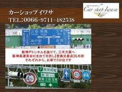 新神戸トンネル・箕谷IC、それぞれから3分です!