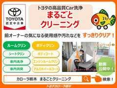 ■トヨタ認定中古車取扱店です。1、車両クリーニング 2、車両検査証明書 3、ロングラン保証 安心をお届けします!