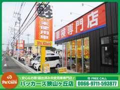 「車検の速太郎」もご利用可能です!最短45分で軽自動車であれば、法定費用と基本料金合わせて¥48,110で受けることができます!