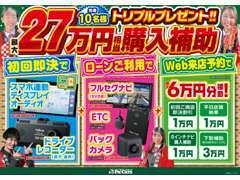 先着30名様限定!!最大20万円補助!