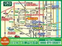 463号線沿山田うどん北中店さんの目の前!狭山ヶ丘駅から徒歩17分の所に御座います!県外からのお客様も沢山いらっしゃいます!