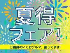 3月末まで和歌山マツダでは再決算を開催してます。特選車をご用意しております!是非ご来店ください。