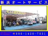 新浜オートサービス null