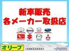 各メーカー新車注文販売も承っております。厳選した中古車のご用意ももちろんございますので、お車のご相談ぜひお待ちしてます!