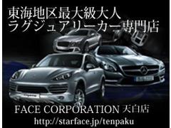 東海地区最大級!ラグジュアリーカー専門店!現金高価買取中!!