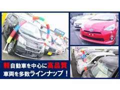 広々とした展示場!姫路店と合わせると150台を超える新車・中古車が勢揃い!勿論、注文販売も承っております。