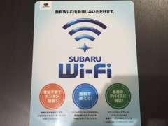 無料Wi-fi環境もございます。待ち時間にぜひご利用ください。